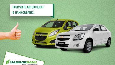 Photo of Автокредит в Узбекистане от Hamkorbank