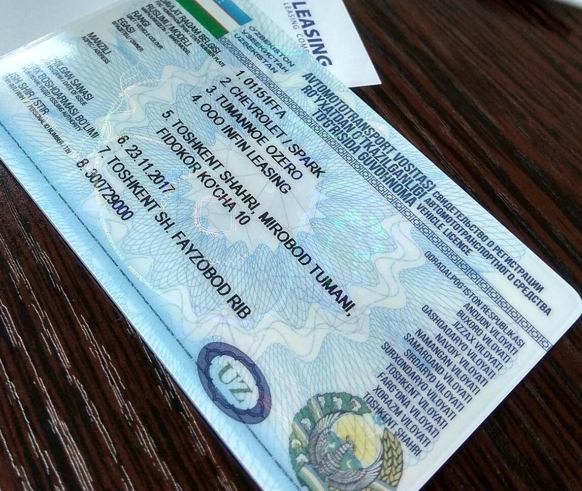 Техпаспорт нового образца можно получить в Файзабадском РЭО