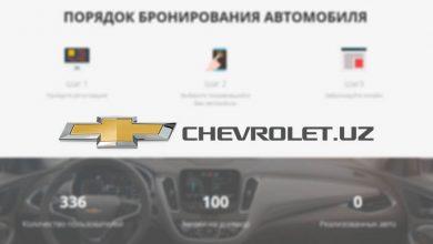 Photo of «Chevrolet.uz» — Единый портал продаж GM Uzbekistan