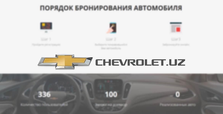 Электронная очередь на GM Uzbekistan chevrolet.uz