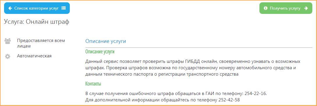 Как узнать о штрафе за нарушение ПДД в Узбекистане? - 1