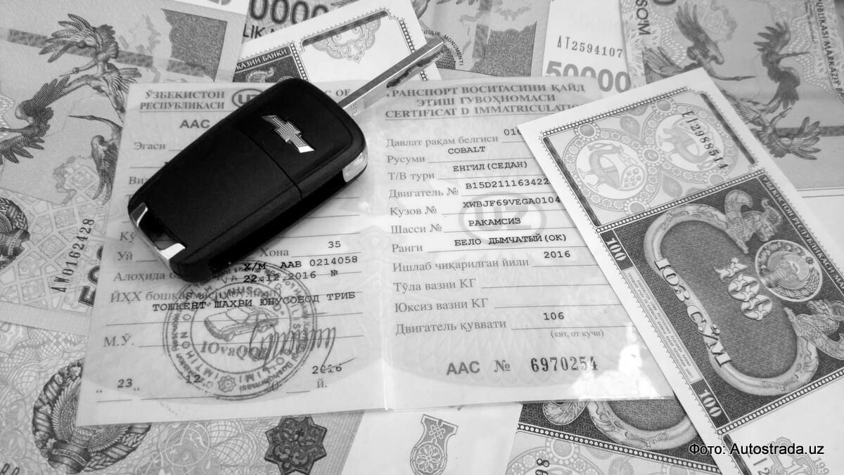 Технический паспорт и техосмотр в Узбекистане