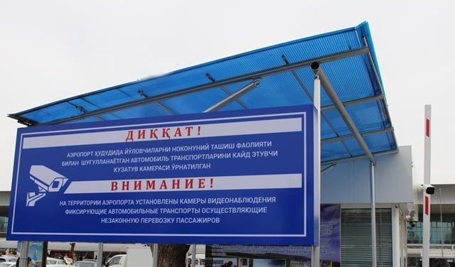 Нелегальное такси в Ташкенте