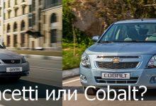Gentra/Lacetti или Cobalt