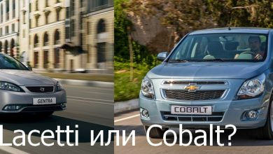 Photo of Lacetti (Gentra) или Cobalt – какой автомобиль выбрать?