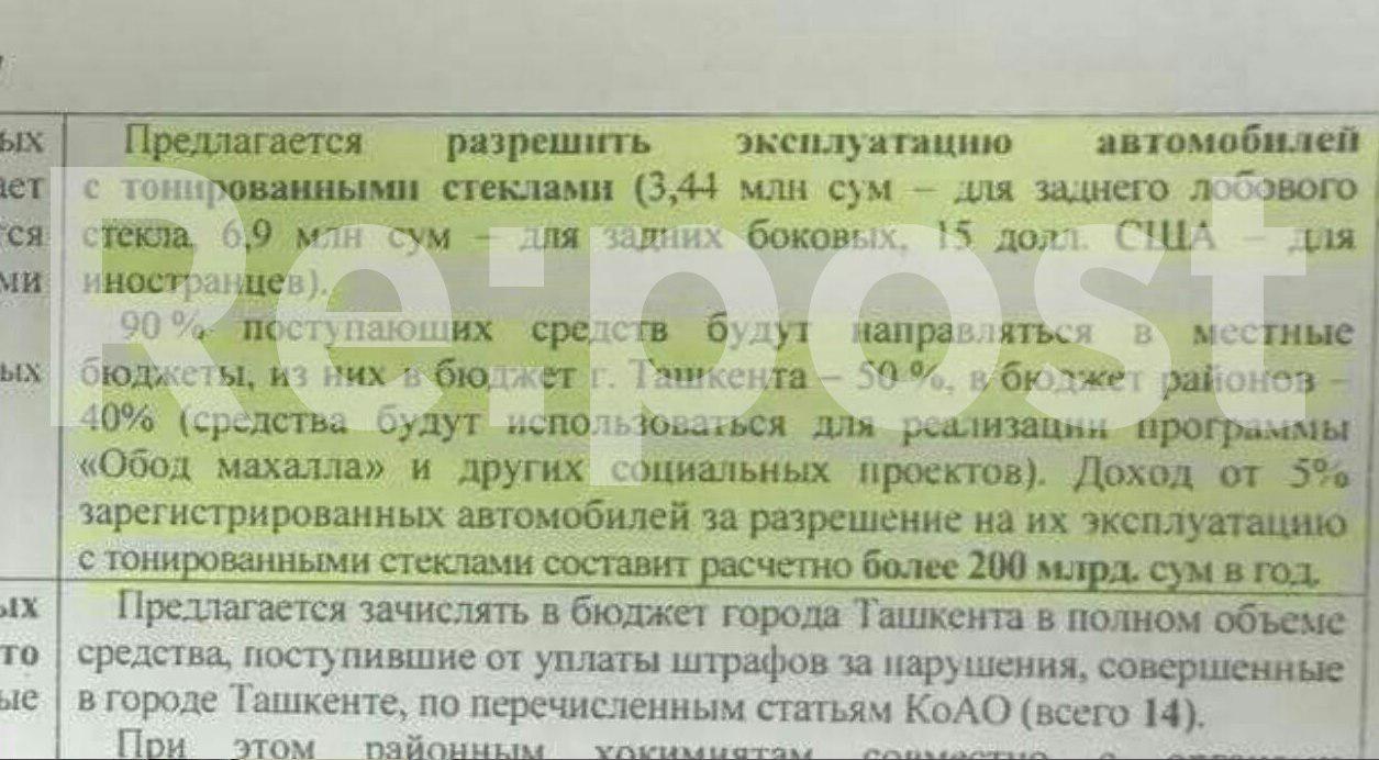 закон о тонировке Узбекистан