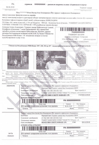 Протокол на пешехода в Узбекистане