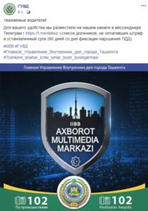 ГУВД Опубликовала конфиденциальную информацию нарушителей ПДД Facebook