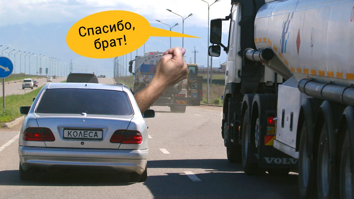 Язык жестов на дороге