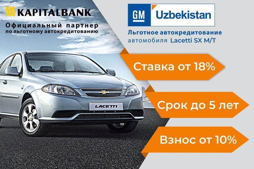 Условия авто кредита Lacetti от GM Uzbekistan и {amp}quot;Капиталбанка{amp}quot;