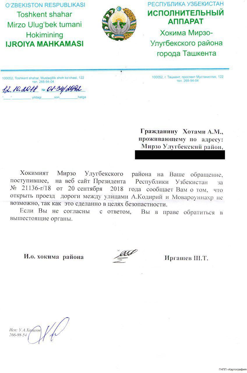 Письмо Хокимията Мирзо-Улугбекского района по поводу открытия дороги возле парка Тельмана