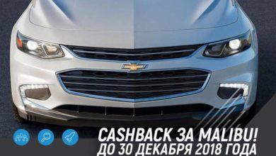 Photo of Cashback за покупку Chevrolet Malibu в автосалоне Toshkent DEU