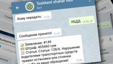 Photo of Куда отправить фото и видео нарушений ПДД — сайт и Telegram-бот ГАИ Узбекистана