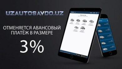 Uzautosavdo — купить автомобиль GM Uzbekistan стало проще