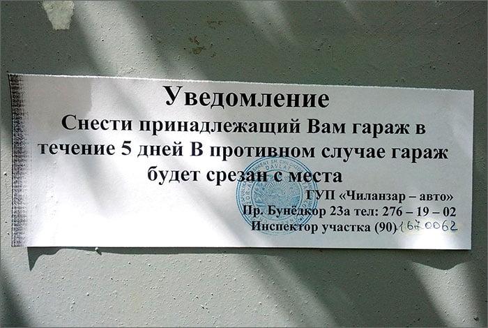 В Ташкенте сносят гаражи