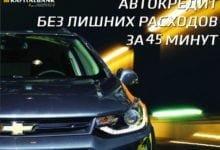 Photo of Автокредит в Kapitalbank на  UzAuto Motors (GM Uzbekistan)
