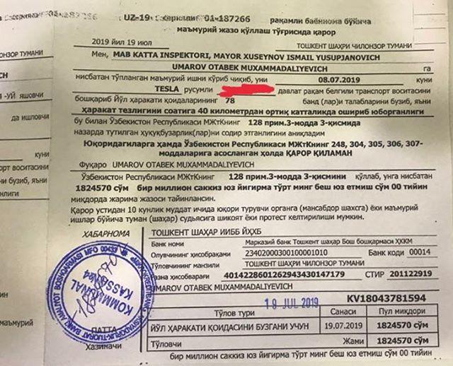 Квитанция о штрафе за превышение скорости зятем президента Узбекистана Отабеком Умаровым