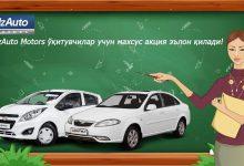 Photo of UzAuto Motors (GM Uzbekistan) ўқитувчилар учун махсус акция эълон қилади
