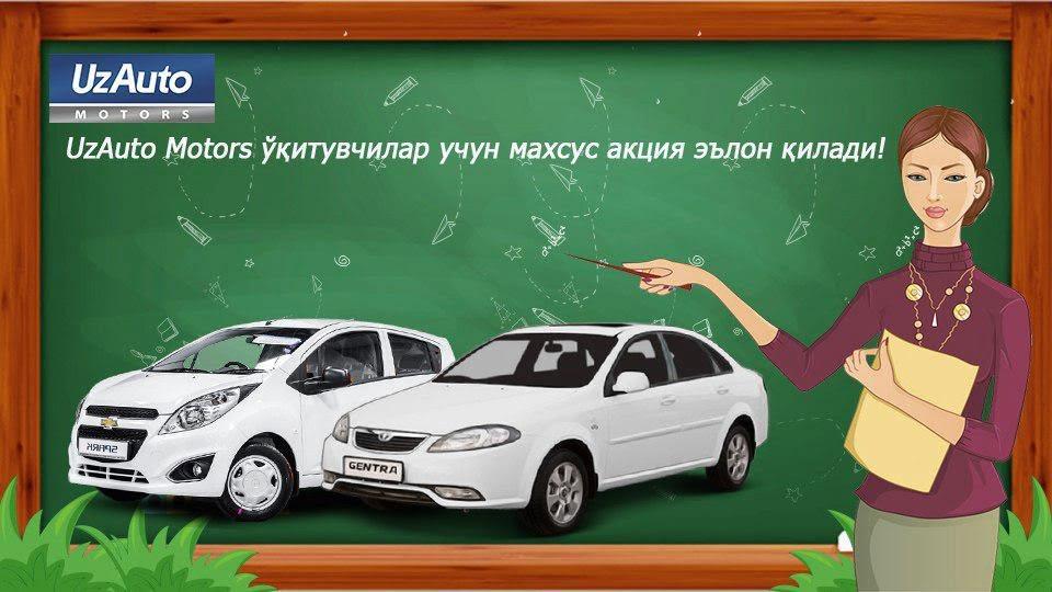 UzAuto Motors объявляет специальную акцию для учителей и преподавателей