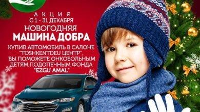 Photo of Toshkent Deu и фонд EZGU AMAL проводят благотворительную акцию
