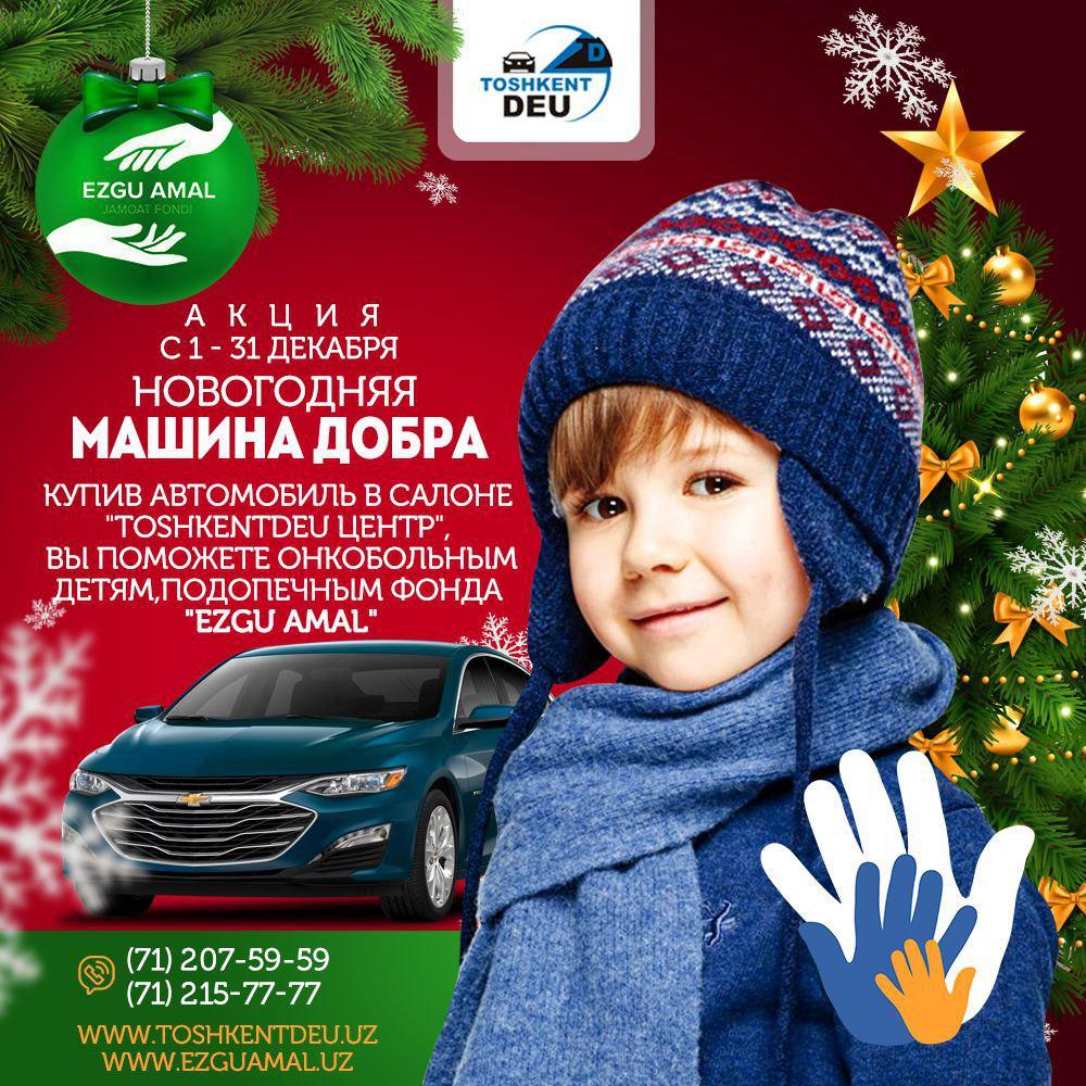 Toshkent Deu и фонд EZGU AMAL проводят благотворительную акцию