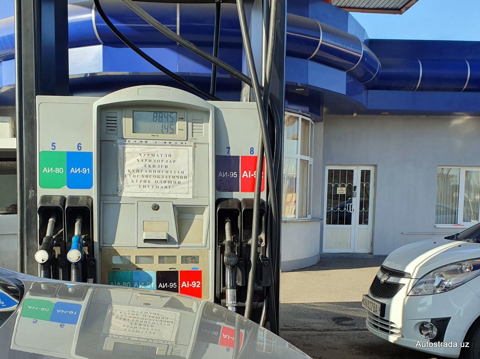 Бензин АИ-92 появился на АЗС Узбекнефтегаз