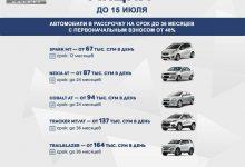 Photo of Рассрочка от UzAuto Motors до 15 июля от 0% годовых