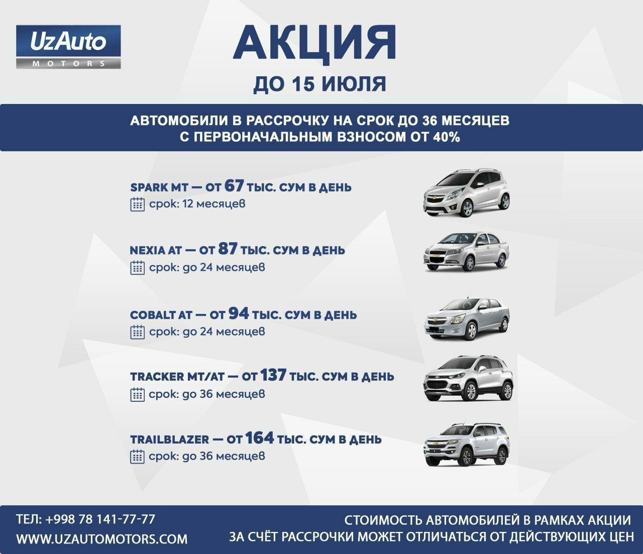 акция рассрочка UzAuto Motors (GM Uzbekistan)