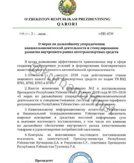 Президент Узбекистана 3 июня 2020 года подписал постановление #ПП-4739. В постановлении указано — отменить с 1 августа 2020 года акцизный налог на импорт легковых автомобилей, тракторов и автобусов.