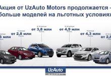 Photo of Автокредит Рассрочка от UzAuto Motors (GM Uzbekistan) до 15 августа от 0% годовых (продление акции)