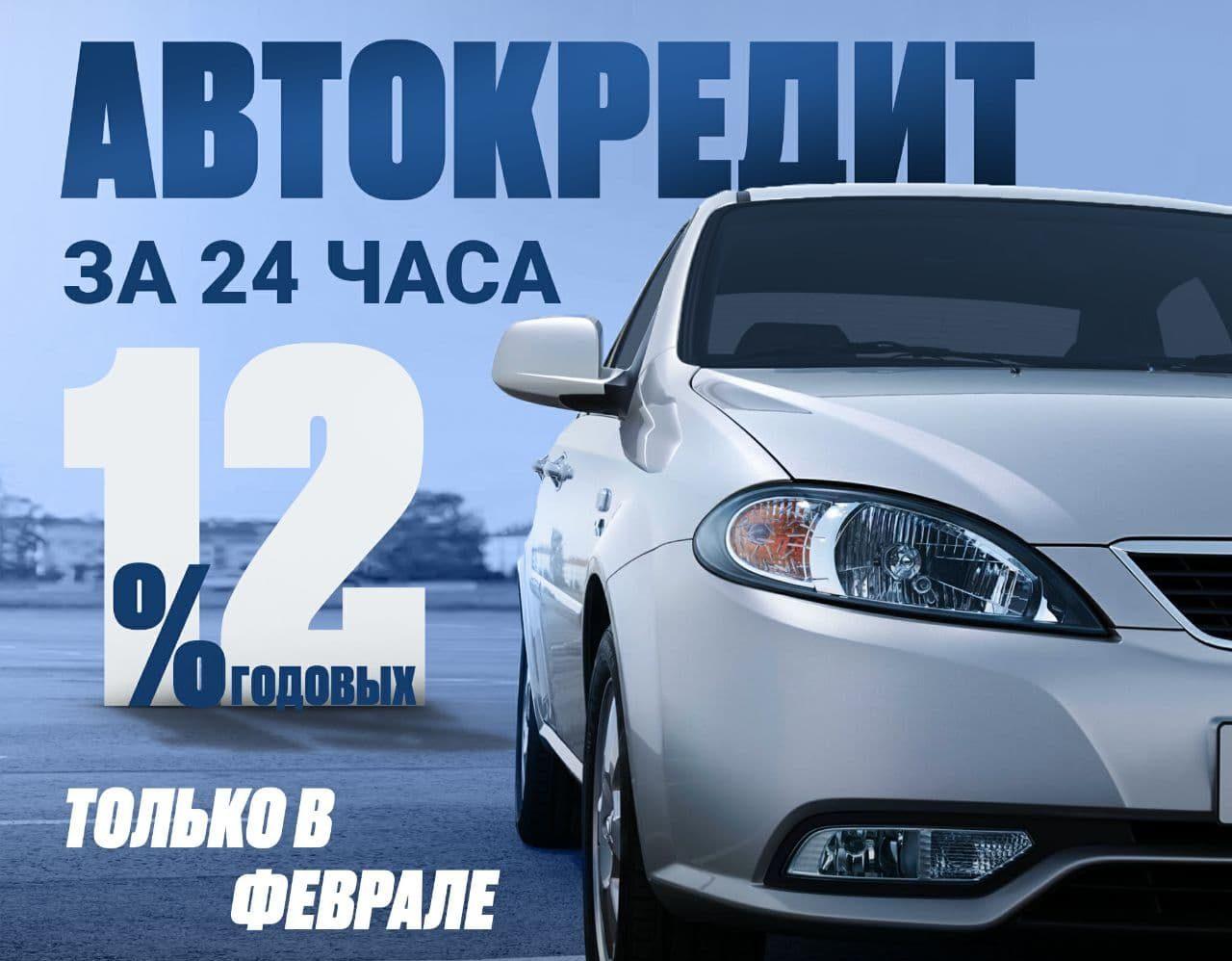 Автокредит в автосалоне ASACAR AUTOCENTER от Asia Auto Credit. ВНИМАНИЕ! 12% - это переплата от общей стоимости машины. Реальная процентная ставка - 23% годовых, смотрите расчеты в статье