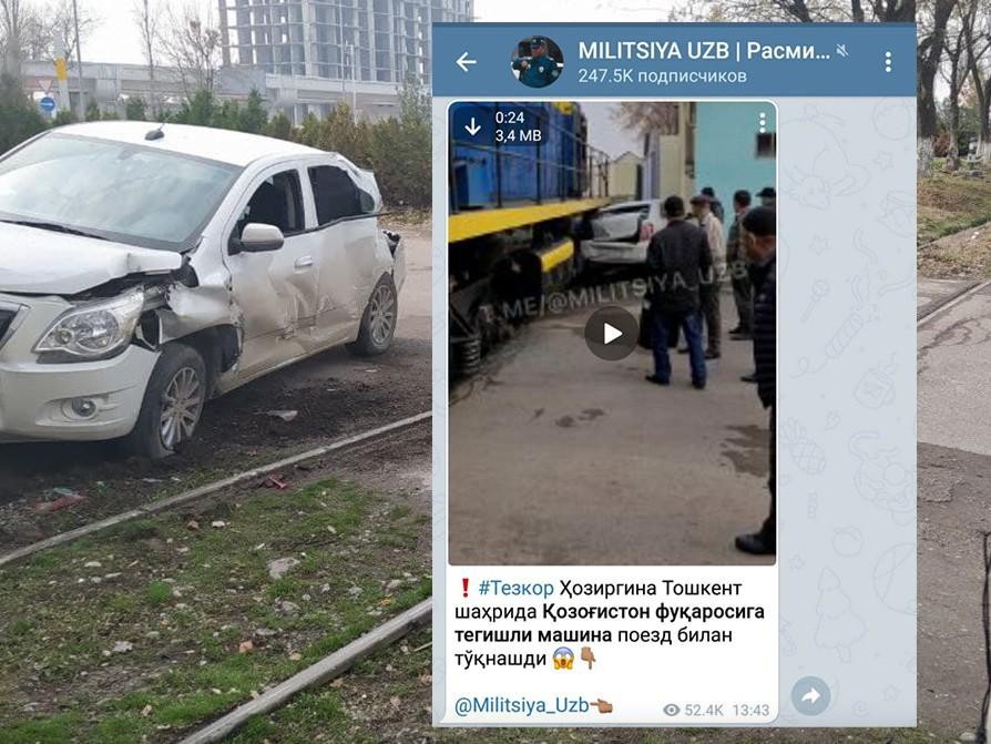 Тепловоз протаранил Cobalt в Ташкенте видео