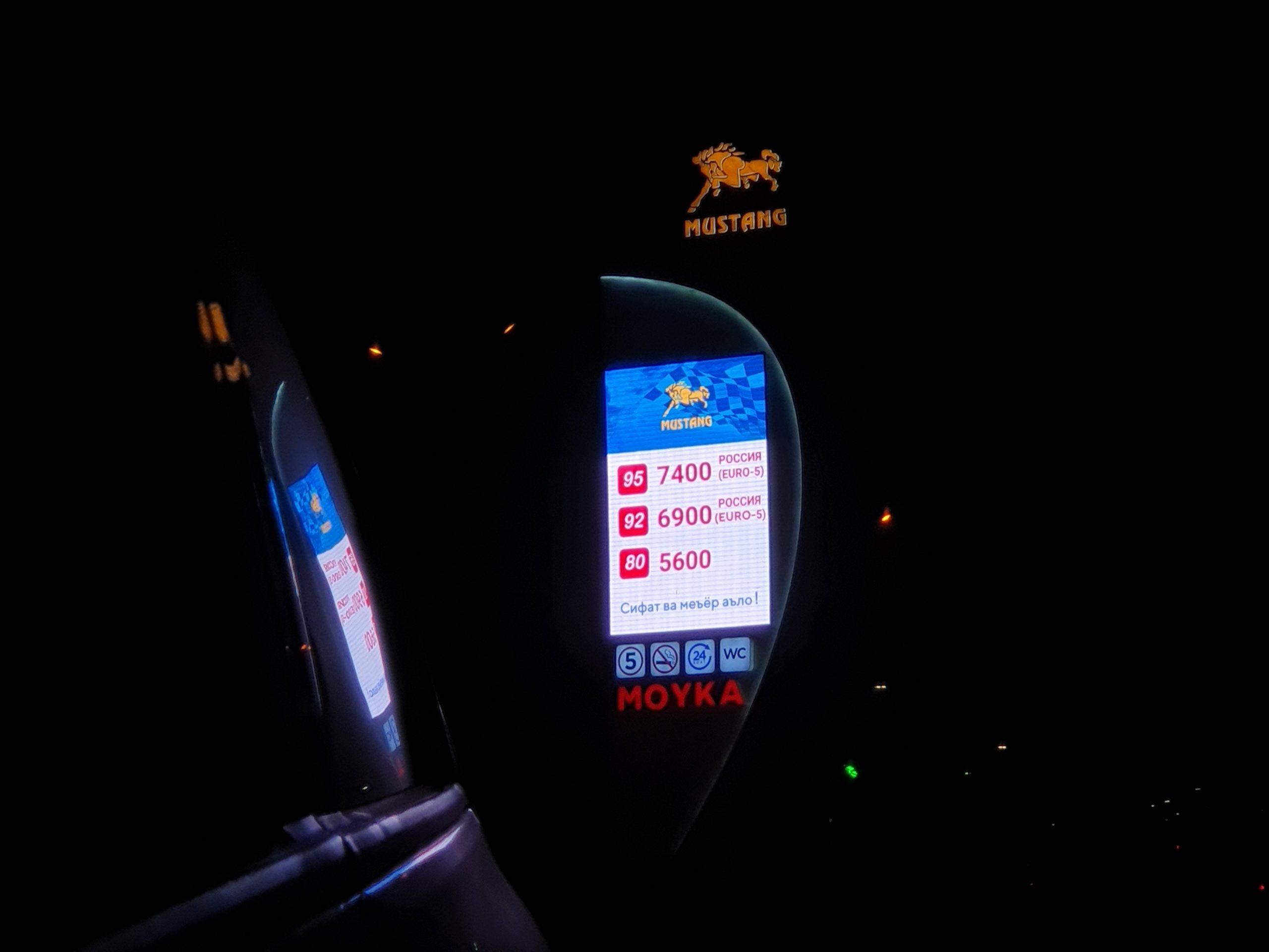 Цены на бензин за АЗС Mustang в Ташкенте
