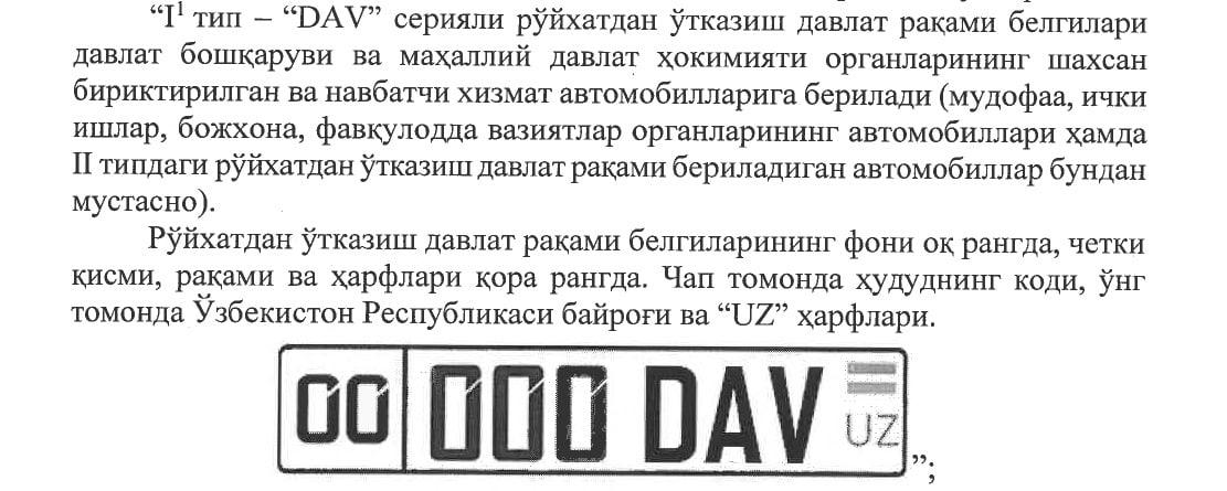 Новые номера для автомобилей госорганов появятся в Узбекистане